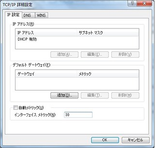 TCP_IP詳細設定 | by kw4world