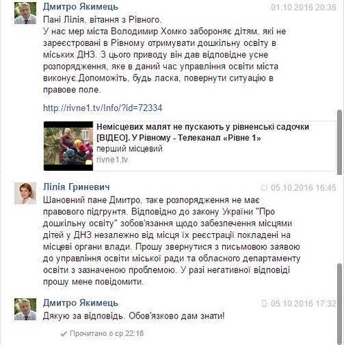 Міністр освіти Лілія Гриневич прокоментувала ситуацію з рівненськими дитсадками