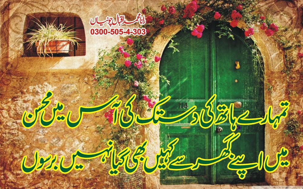 Urdu Punjabi Poetry اردو پنجابی شاعری Flickr