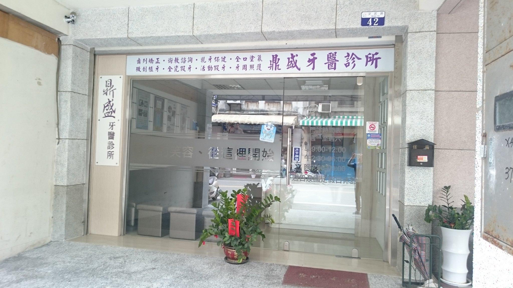 鼎盛牙醫診所_1