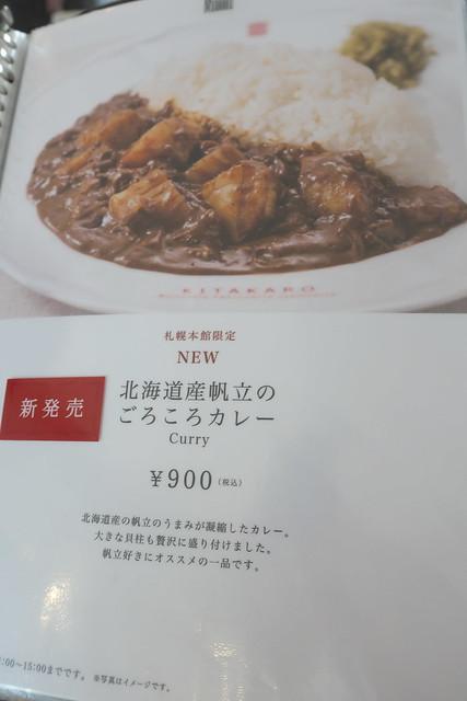 北菓楼 札幌本館 4回目_09