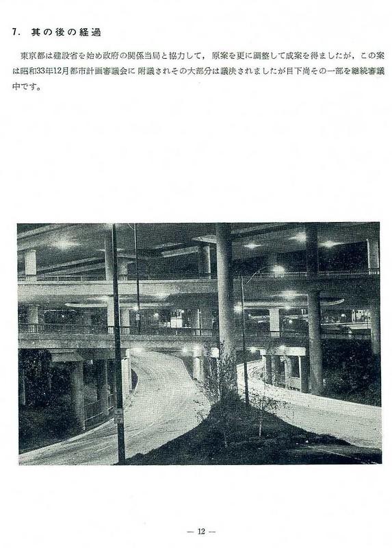 東京都市高速道路の建設について (13)