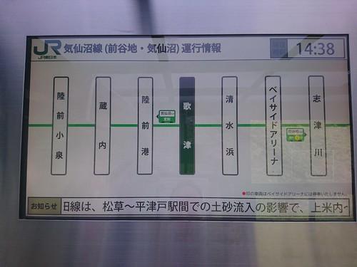 気仙沼BRT:運転情報