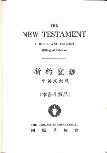 Chinese ERV Gideon NT Title | by bible_wiki