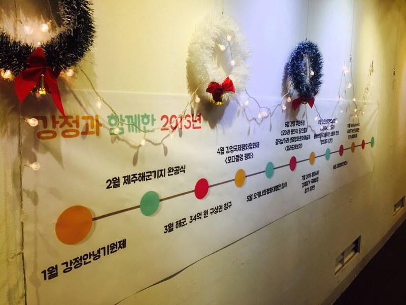20161215_강정 송년회
