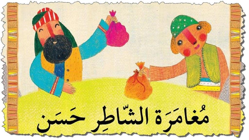 ... حكايات الشاطر حسن قصص اطفال قبل النوم child education | by madersen