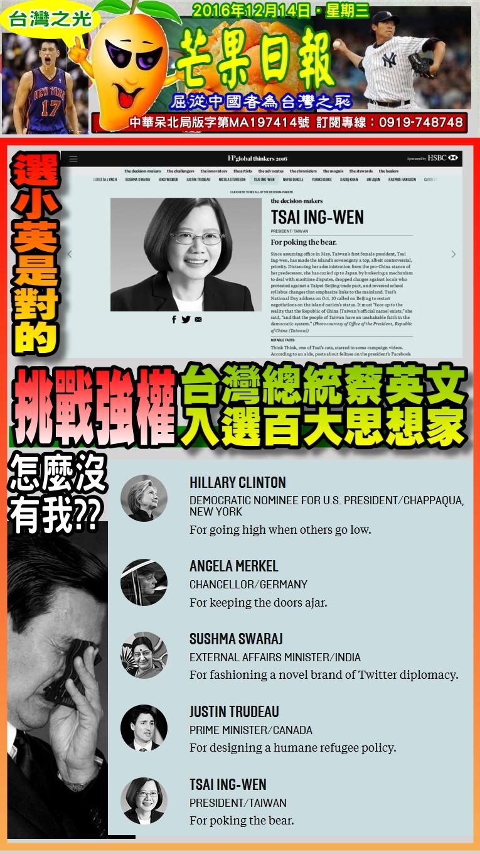 161214芒果日報--台灣之光--台灣總統蔡英文,入選百大思想家