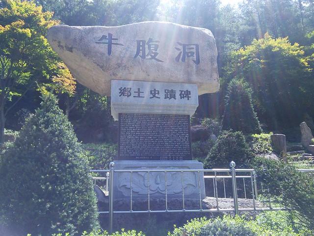 시골집 풍경 | 승무산