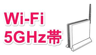 Wi-Fiの安定化_(1)_120716_054522_AM