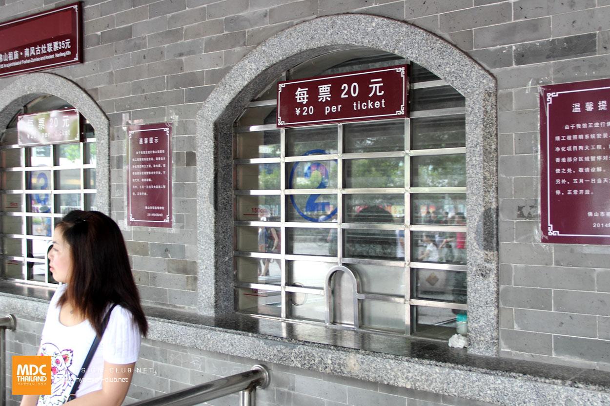 MDC-China-2014-193