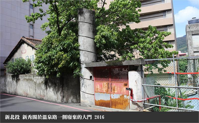 新秀閣位於溫泉路的廢棄大門