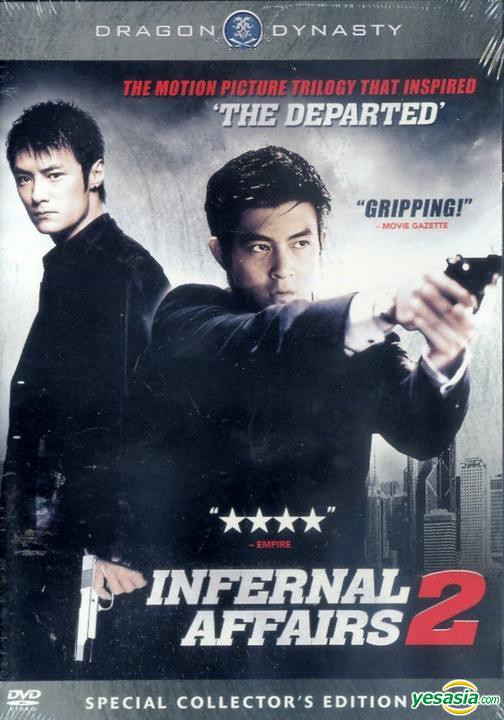 Infernal Affairs II - Poster 3