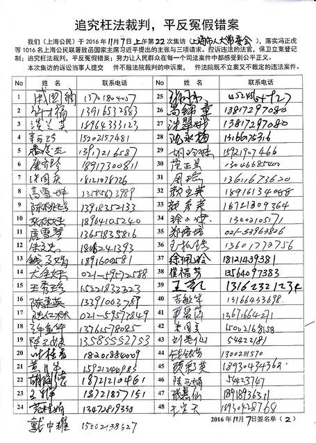 20161107-6-人大-22
