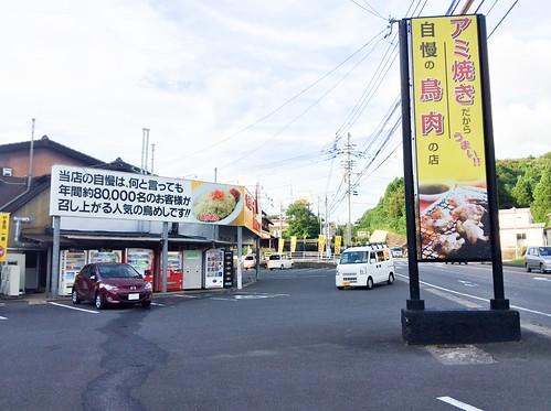 伊万里の名物店【ドライブイン 鳥】(九州 佐賀県伊万里 市 ...