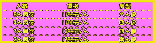 2016麗寶價格表(紫金)平日