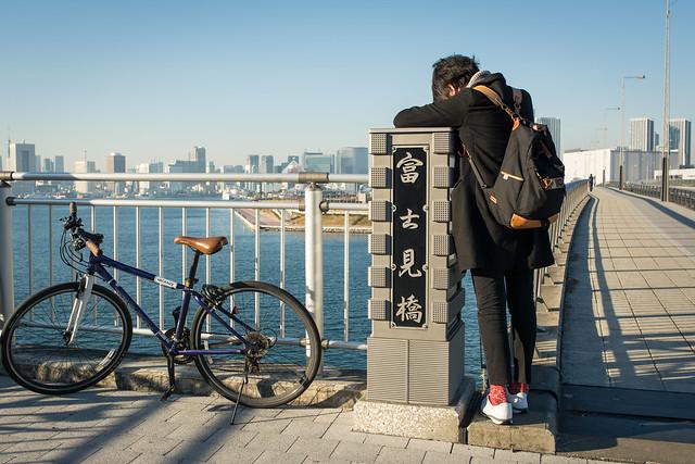 有明「富士見橋」の写真