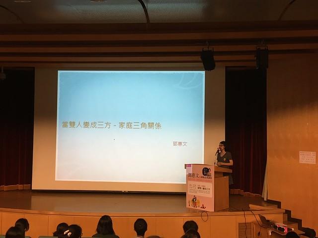 鄧惠文醫師X親子天下:成人的微課堂,當雙人變成三方—家庭三角關係