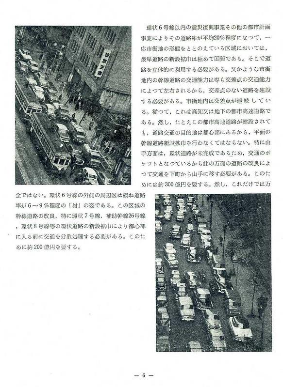 東京都市高速道路の建設について (5)