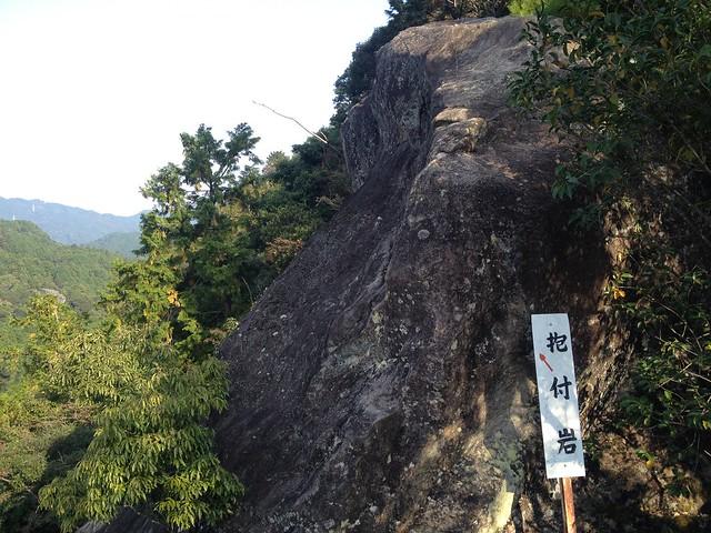 伊勢山上 表行場 抱付岩