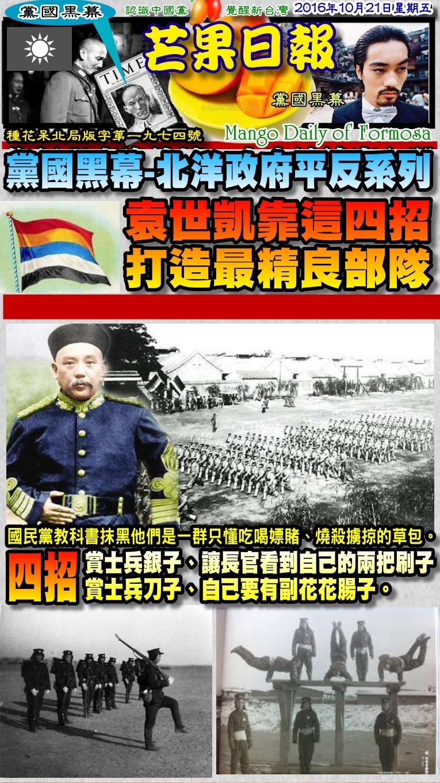 161021芒果日報--黨國黑幕--袁世凱靠這四招,打造最精良部隊