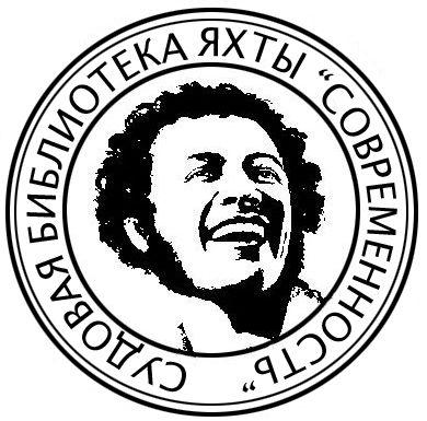 штамп пушкин1