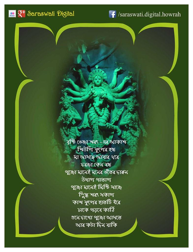 Durga Puja Greeting Saraswati Digital Flickr