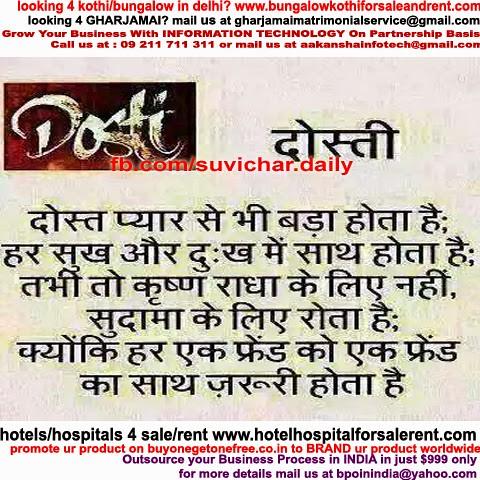 dosti suvichar in hindi | via Blogger ift.tt/10cYuiI | Flickr