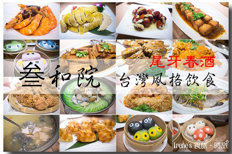 16.12.18-叁和院 台灣風格飲食