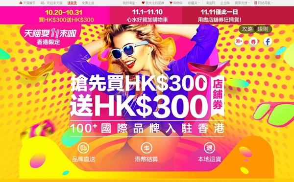 天貓香港 ❤ 雙十一必搶購物攻略