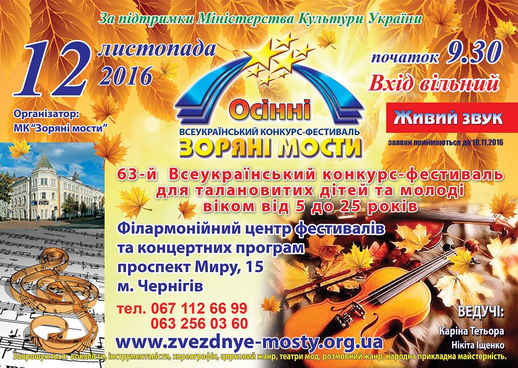 afisha_A4_Chernigiv