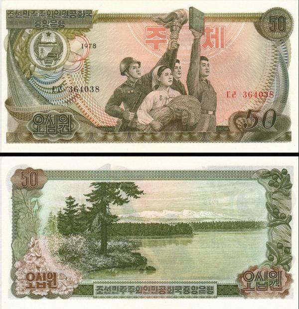 50 Won Severná Kórea 1978, P21