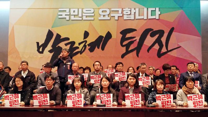 참여연대 20161102_박근혜-최순실 국정농단 사태에 즈음한 비상시국회의