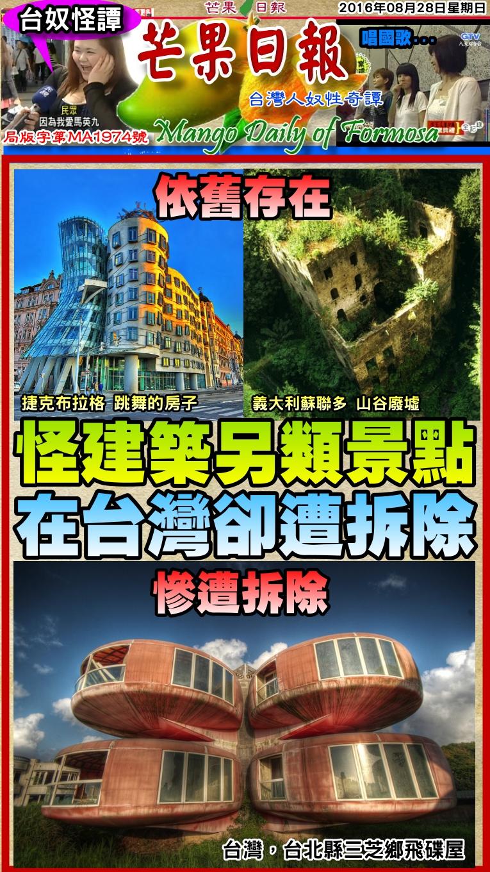 160828芒果日報--台奴怪譚--怪建築另類景點,在台灣卻遭拆除