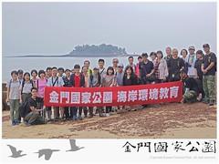 金門國家公園海岸環境教育(0908)-01