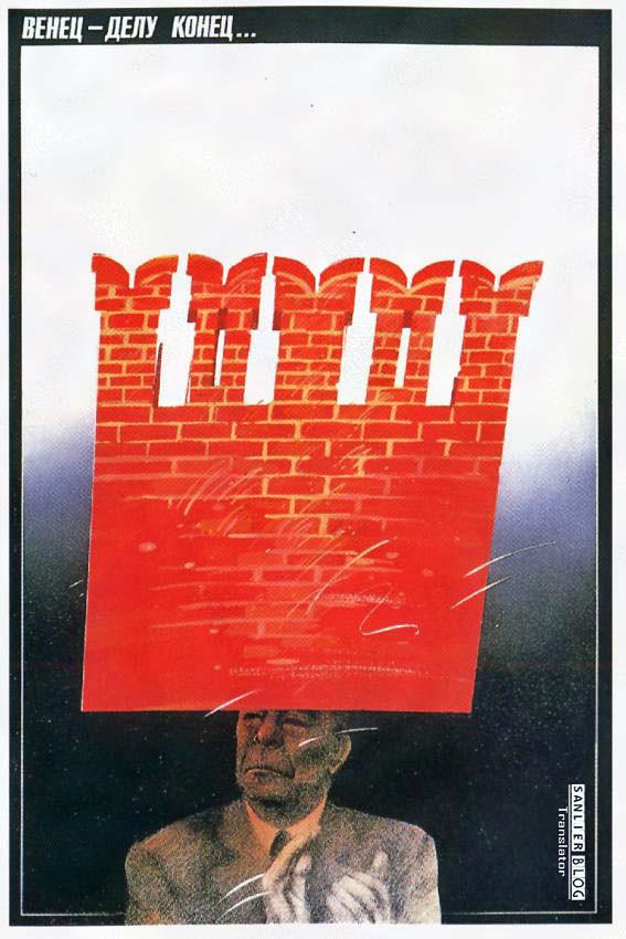 苏联改革时期宣传画68