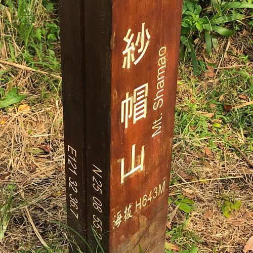 20161126 第一次登上紗帽山