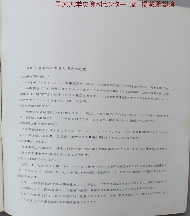 首都高速道路公団事業のあらまし  (36)