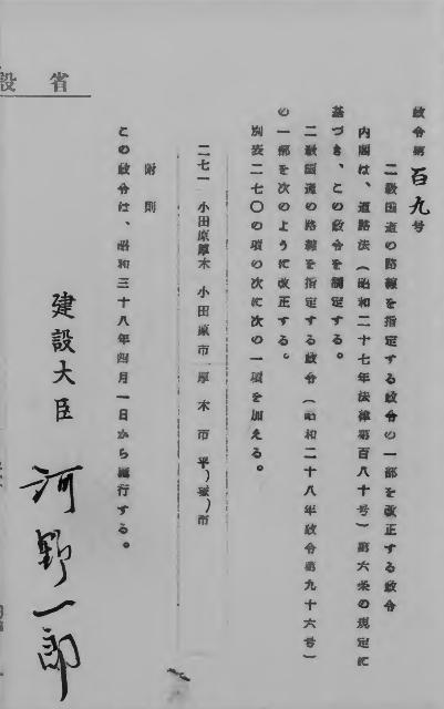 小田原厚木道路は河野一郎の政治路線  (3)