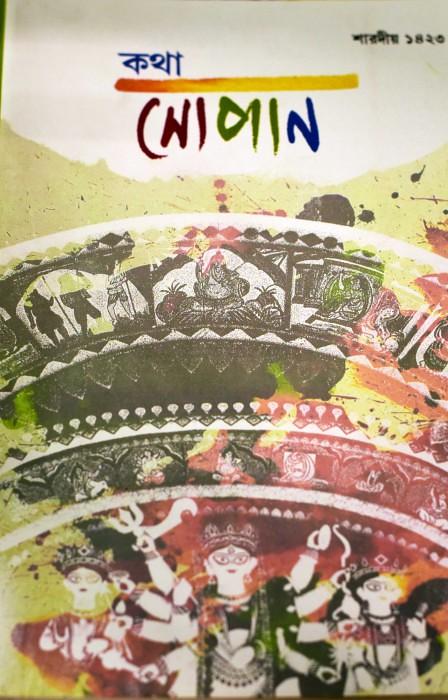 Sopan Book Cover