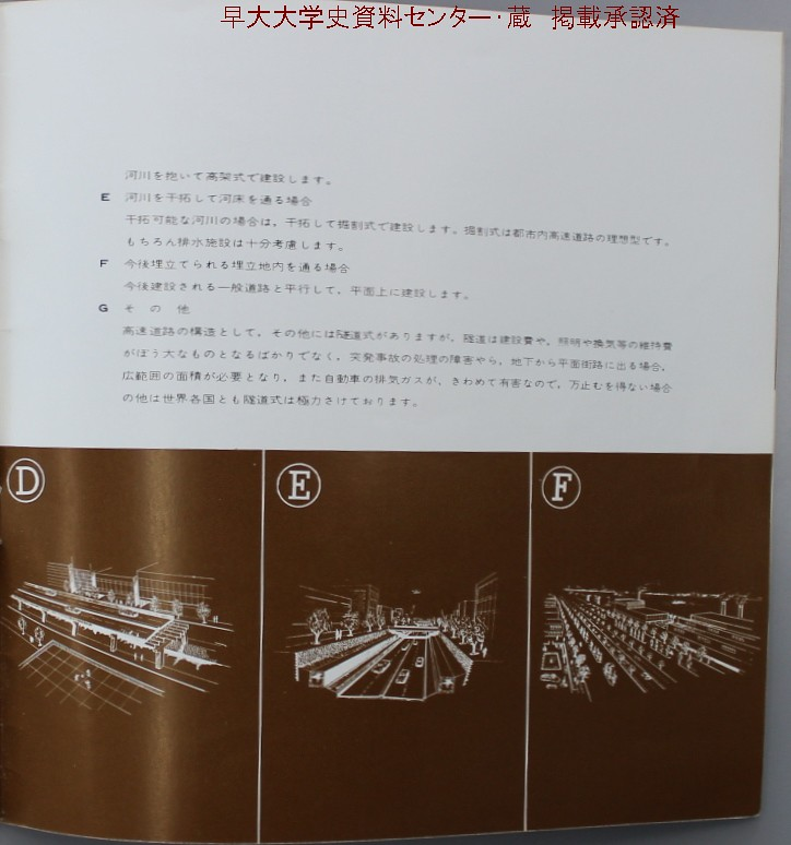 首都高速道路公団事業のあらまし  (27)