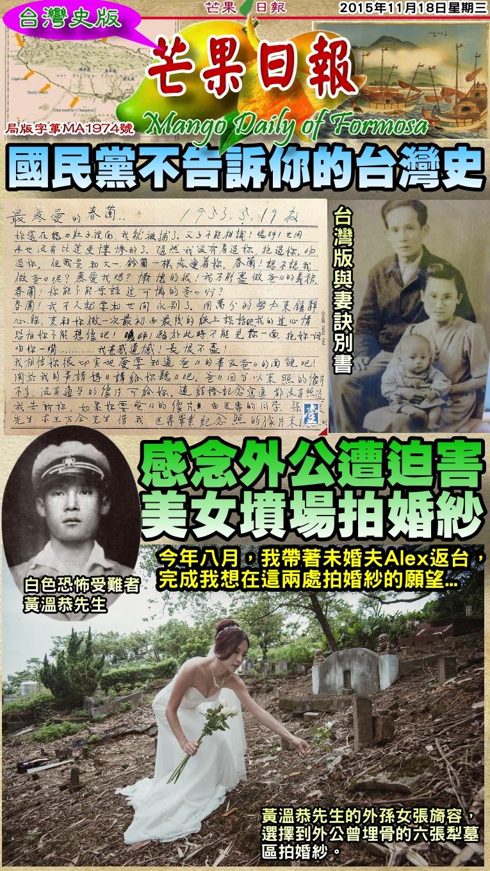 151118芒果日報--台灣史論--感念外公遭迫害,美女墳場拍婚紗