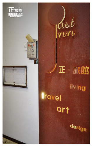 台北正旅館-28