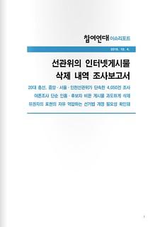 선관위 보고서
