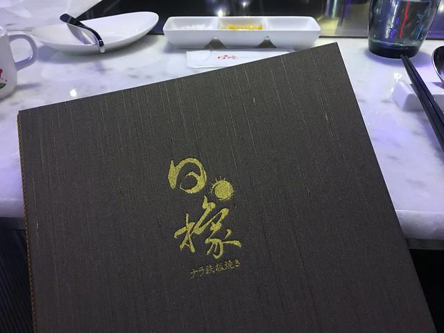 來吃高級的鐵板燒!@台中西屯,日橡精緻鐵板料理