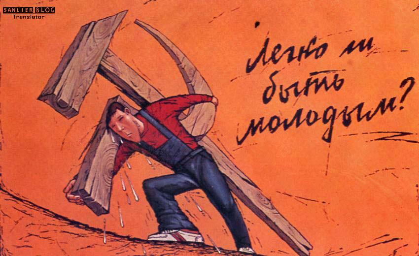 苏联改革时期宣传画02
