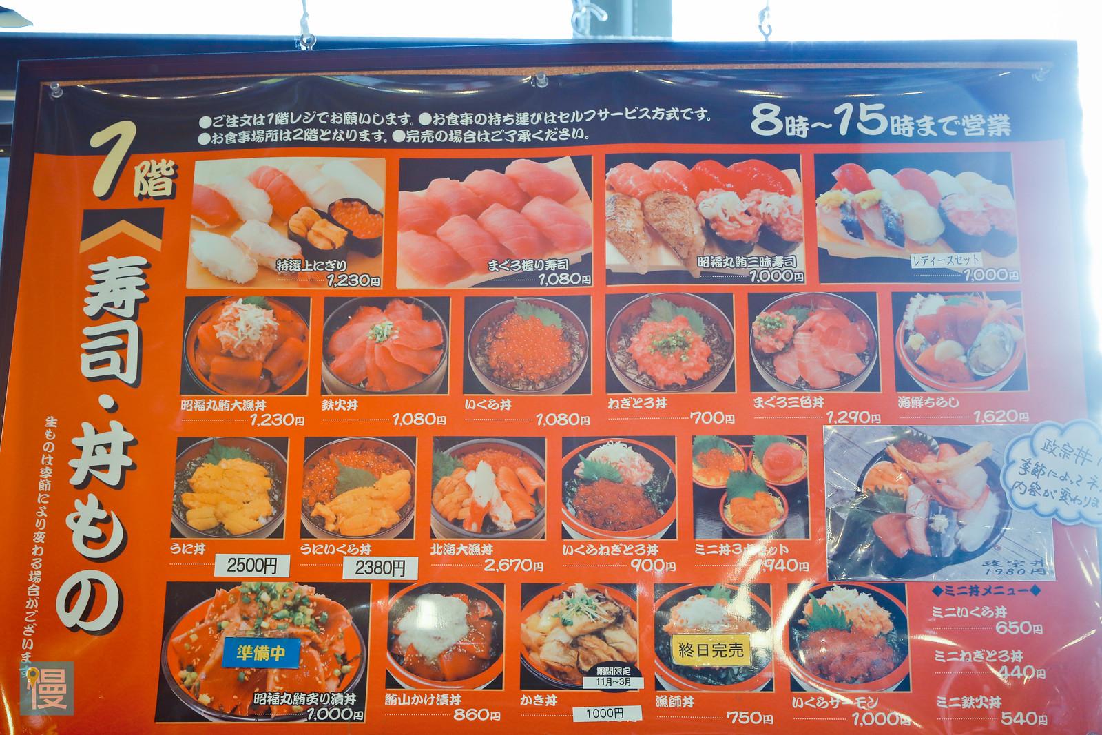 Tohoku 松島美食 - 458