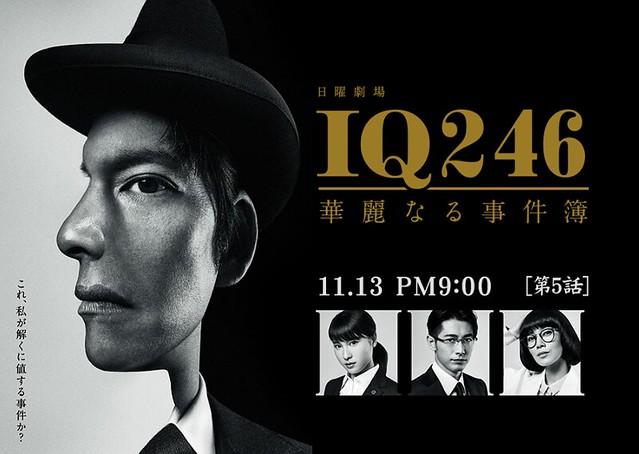 IQ246~華麗事件簿~