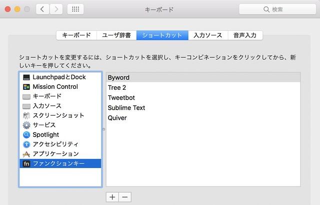 環境設定 - キーボード - Fnキーを使うアプリ設定