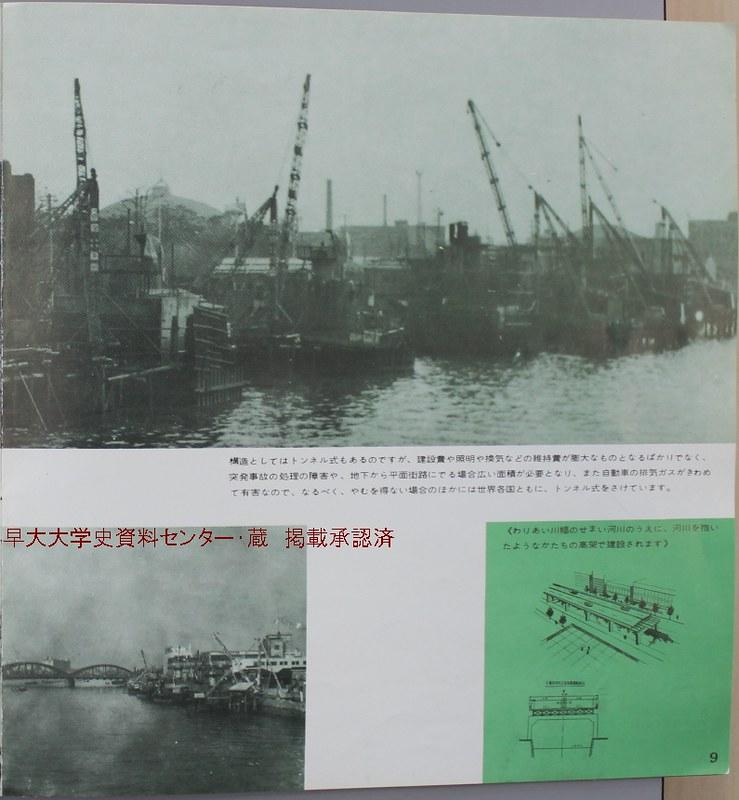 伸びゆく首都高速道路 (17)