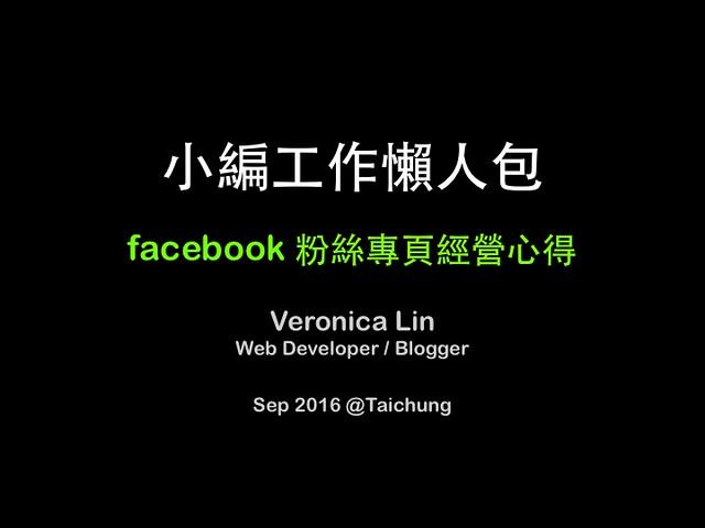 小編工作懶人包:facebook粉絲專頁經營心得分享